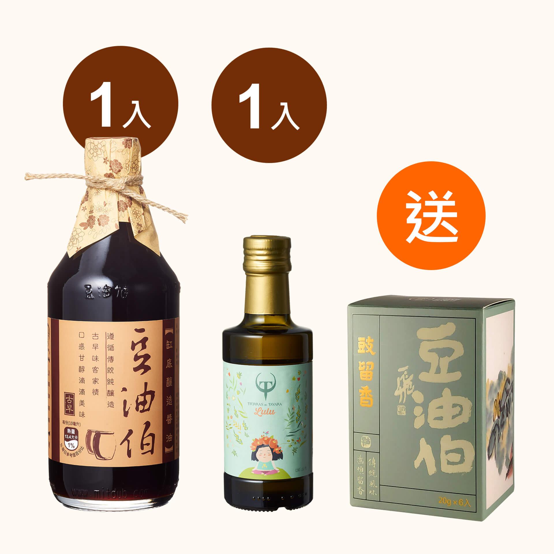 【新客限定】缸底醬油+Lulu's橄欖油250ml送豆豉留香6入醬包*1