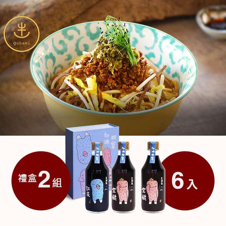 阿咧A-Lei金藏300mlx6+阿咧手工禮盒(1缸底+1金藏)2組+gubami主廚乾拌麵一包