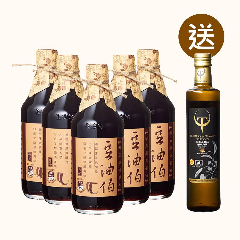 【防疫料理組】缸底醬油5入 送賽古拉初榨橄欖油500ml 1入(有效:20220409)