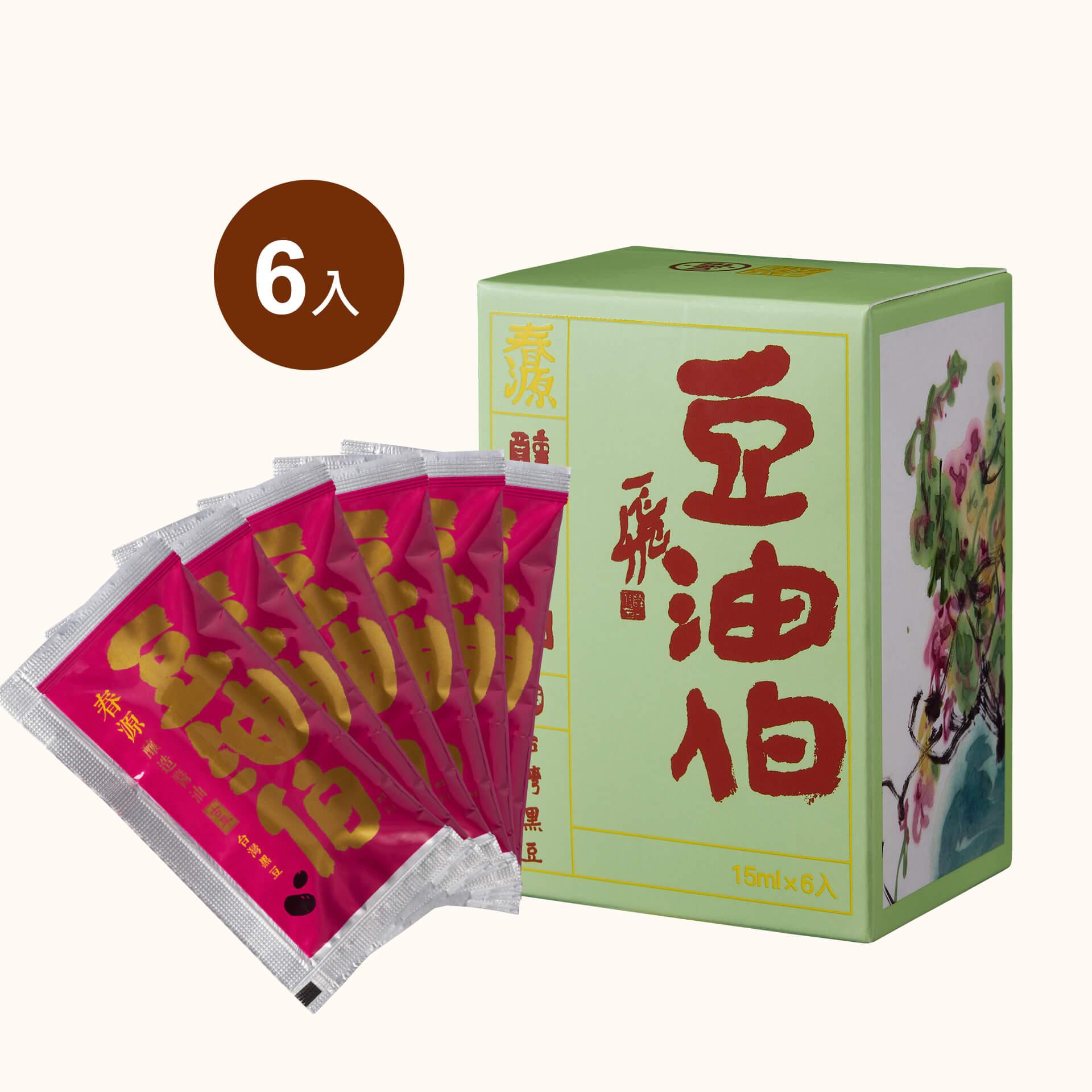 【新品推薦】豆油伯春源釀造醬油(6入隨身包)