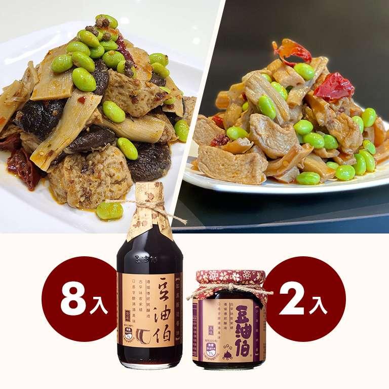 名廚系列_缸底醬油x8+燒烤醬x2 +巷上食璞_麻辣烤麩+干鍋百頁豆腐