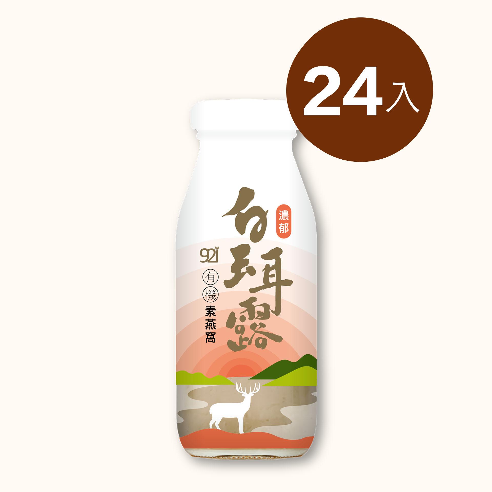 【1箱87折】山間好物有機白玉耳露(濃郁)24瓶