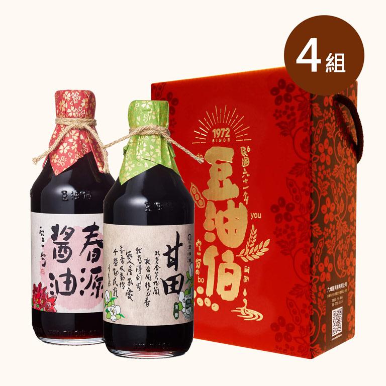 【新年禮盒79折】春源醬油2入+甘田醬油2入(禮盒4組,共8入)