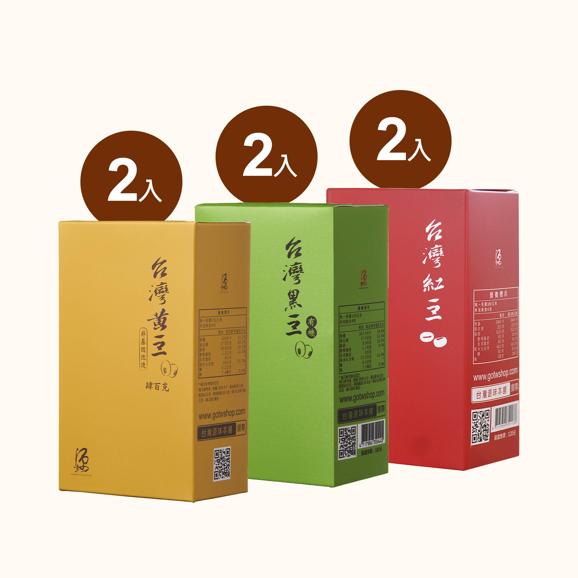 【宅家防疫組】台灣黃豆2入+台灣紅豆2入+台灣黑豆2入(共6入)