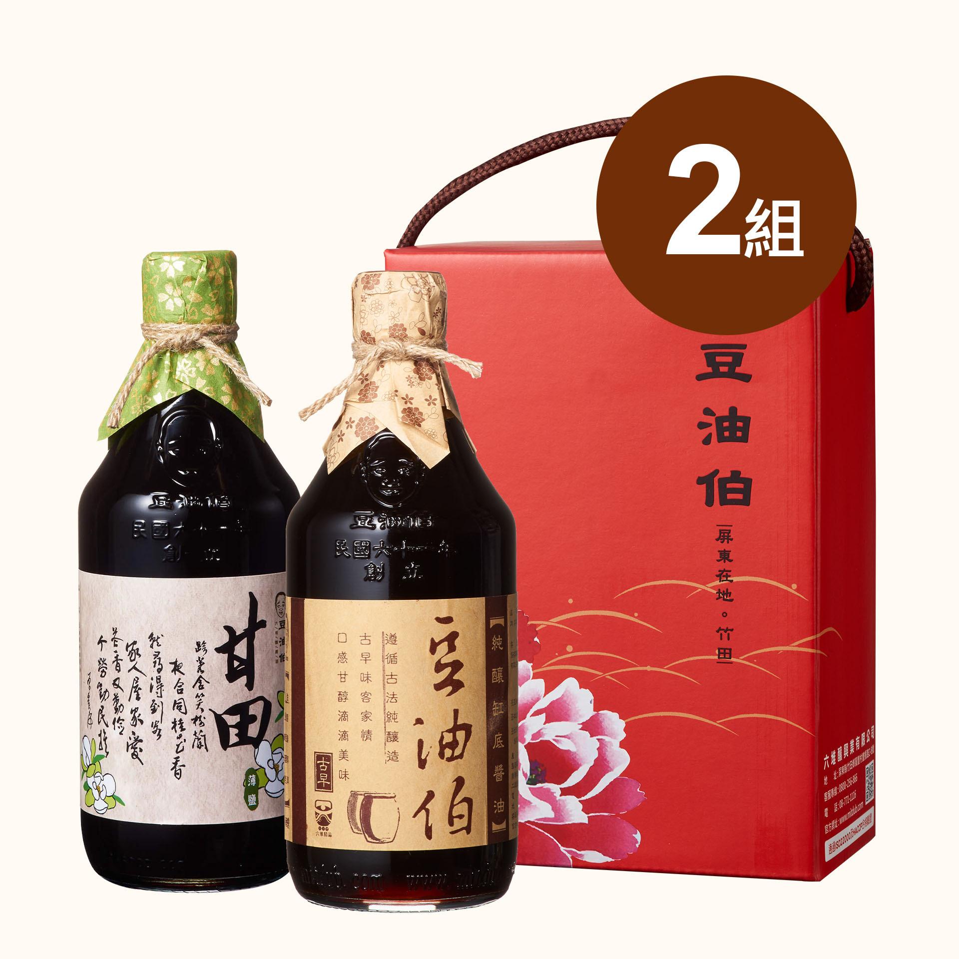 缸底醬油2入+甘田醬油2入(禮盒2組,共4入)