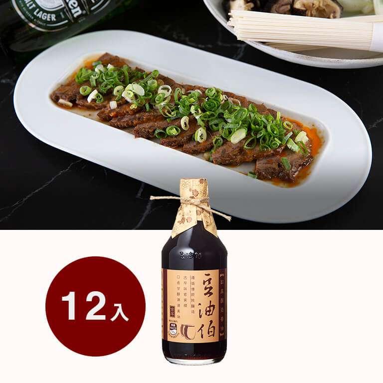 台灣名廚系列_缸底醬油x12+LA ONE麻辣牛腱225±10公克/包