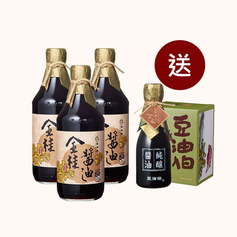 【無添加糖黑豆組】金桂醬油500ml 3入,送小金桂180ml 1入+金美好_盒醬包1盒