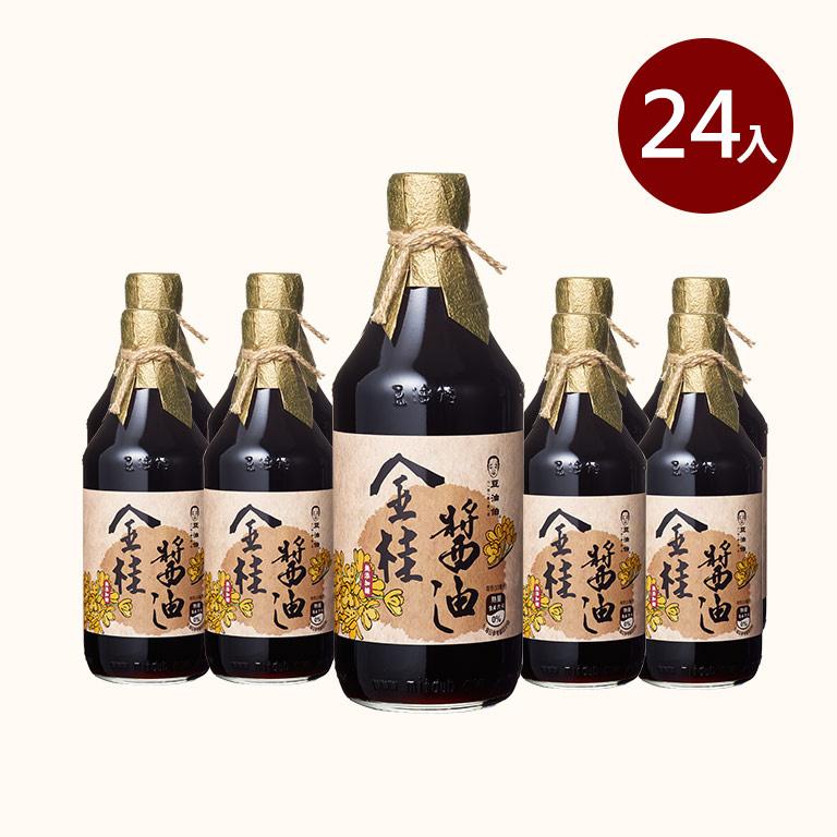 【箱箱購送福箱$1608】金桂醬油24入
