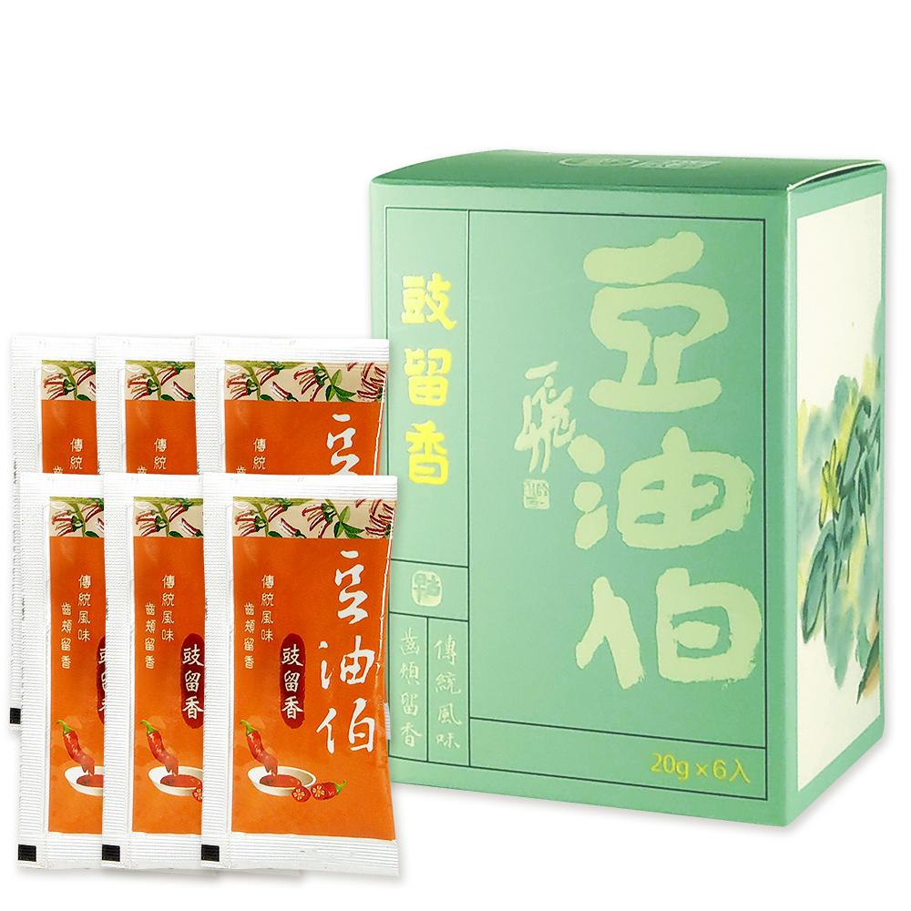 【新品推薦】豆油伯豉留香(6入隨身包)