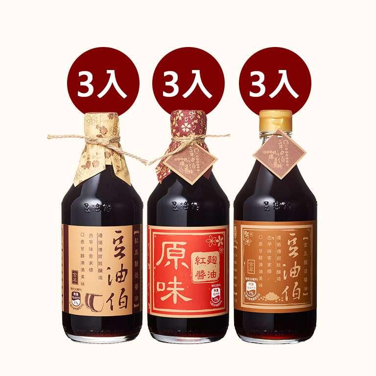【滷煮養生組】缸底醬油3入+金豆醬油3入+紅麴醬油3入(共9入)