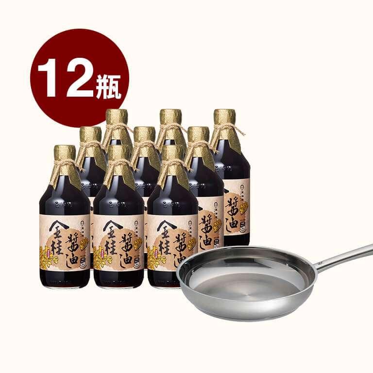 【箱購限量組合】金桂釀造醬油(無添加糖黑豆醬油)12入+WMF 煎鍋(24CM)