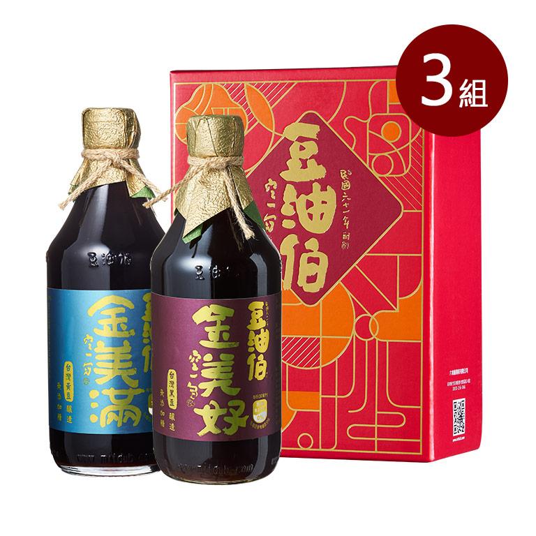 【中秋禮盒】金美好(無添加糖)黑豆醬油+金美滿(無添加糖)黃豆醬油,3組共6入(禮盒不挑色)