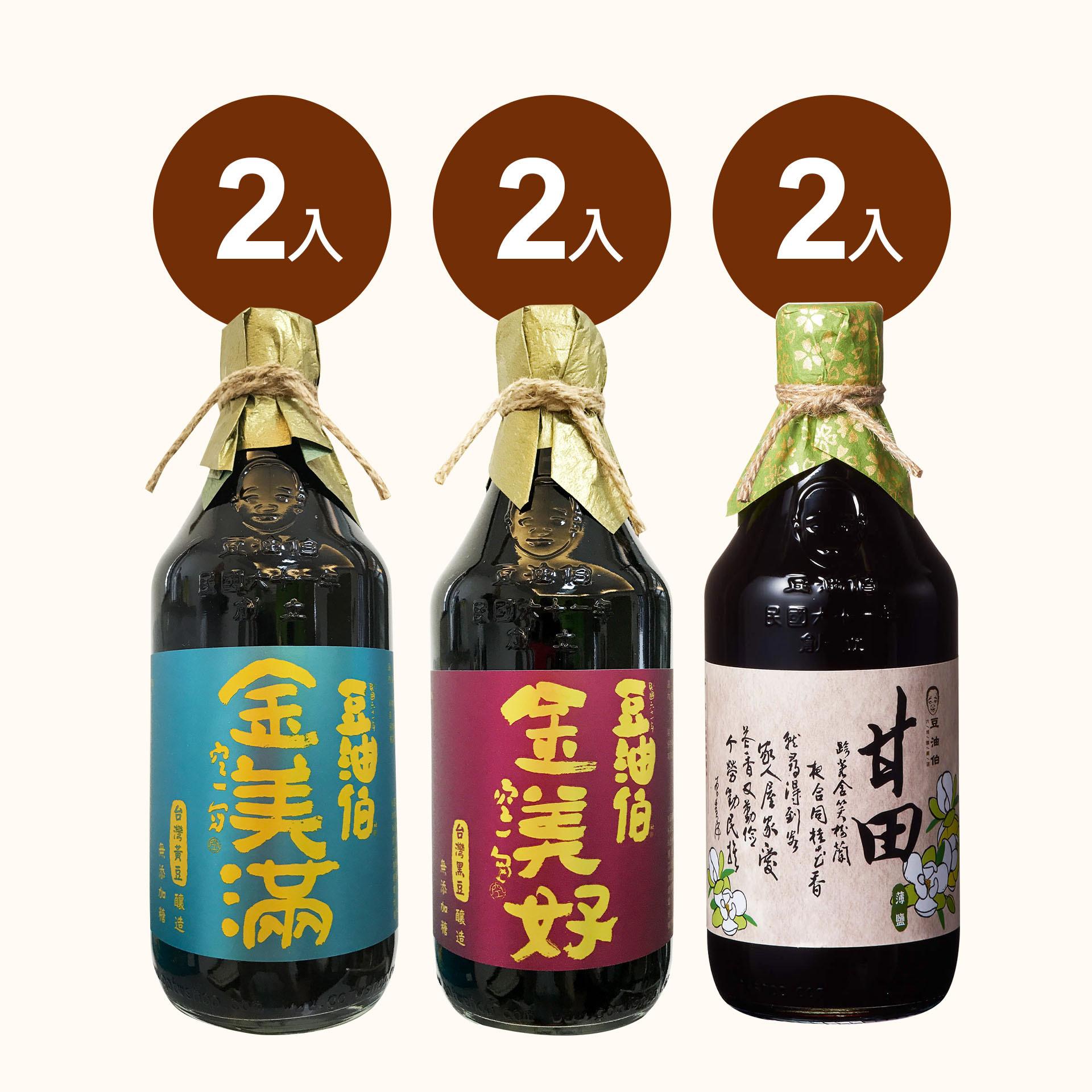 金美好醬油2入+金美滿醬油2入+甘田醬油2入(2組共6入)
