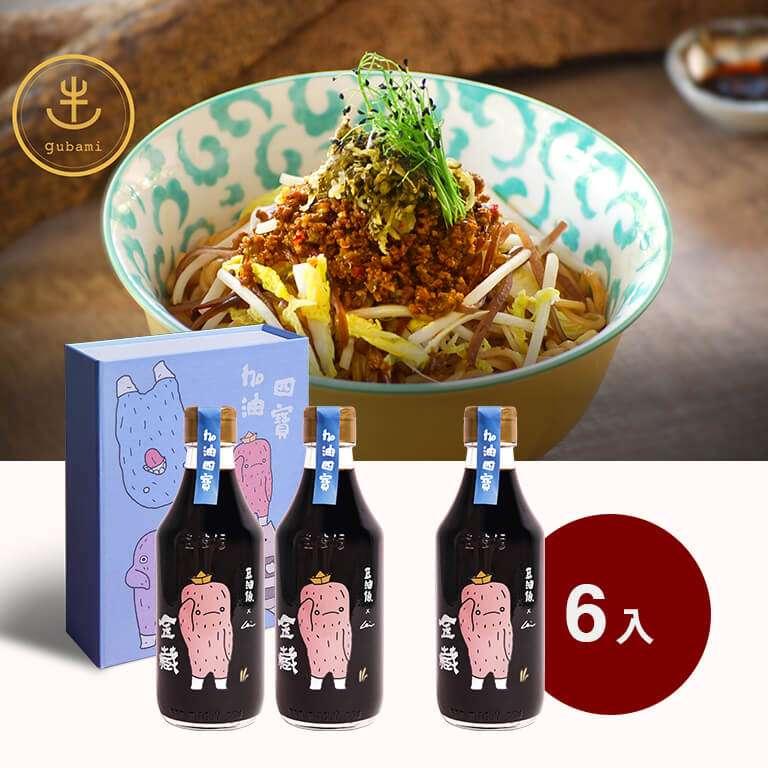 阿咧A-Lei金藏300mlx6+阿咧手工禮盒(2金藏) +gubami_主廚乾拌麵一包