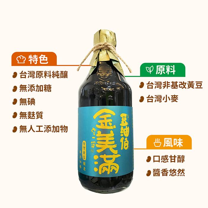 缸底醬油1入+紅麴醬油1入+甘田醬油1入+金美滿醬油1入(禮盒1組,共4入)