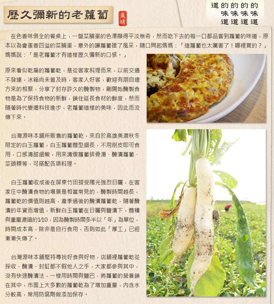 【小農特區】臺灣自產自銷老蘿蔔乾300g