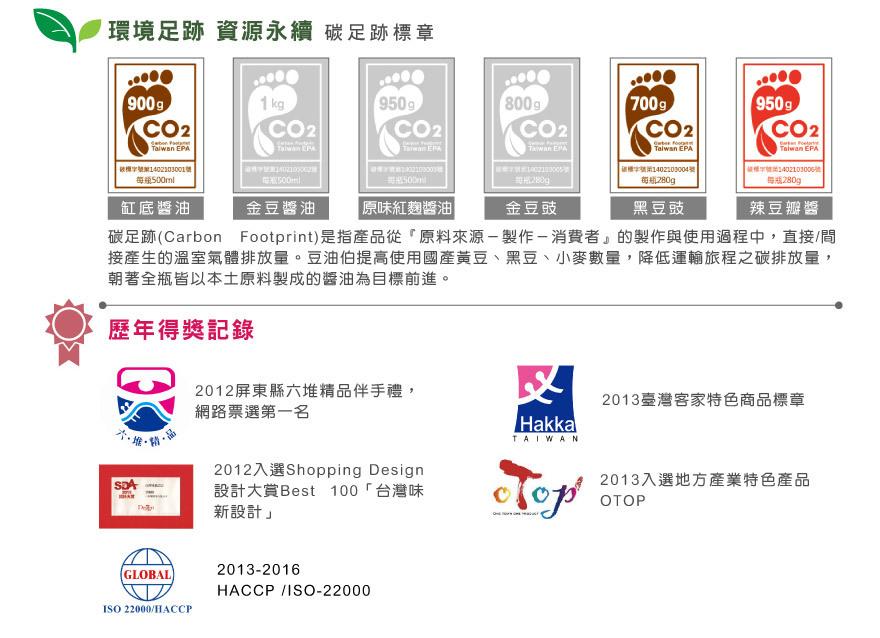 新客限定:金豆醬油500ml*3送小缸底180ml*1