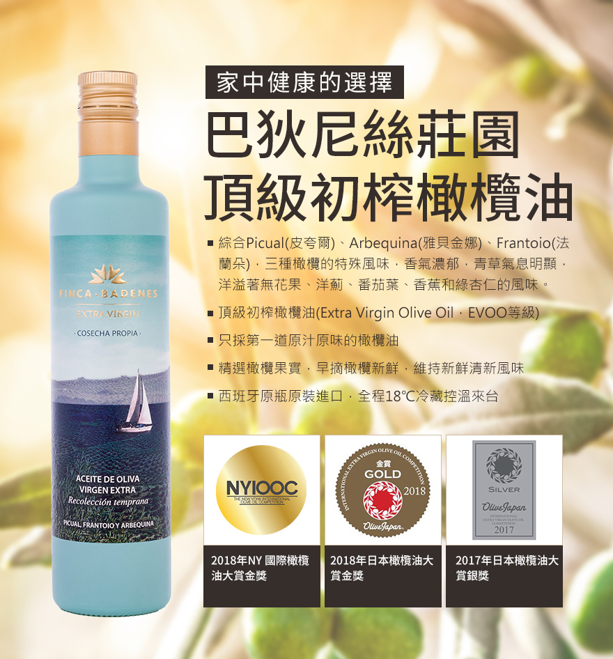 巴狄尼絲橄欖油250ml 1入+金美好醬油180ml 1入(共2入)