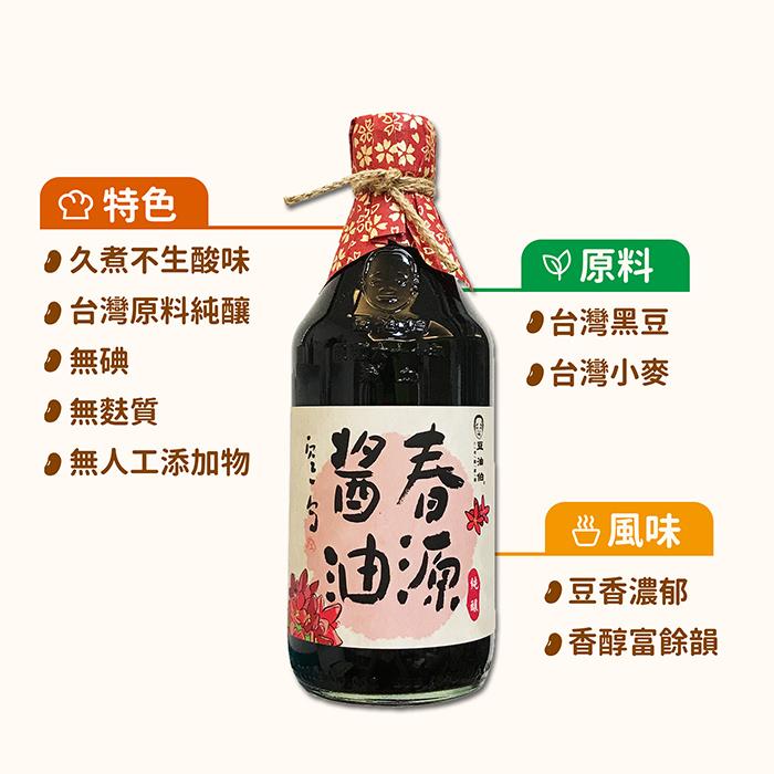 豆油伯黑豆春源醬油500ml