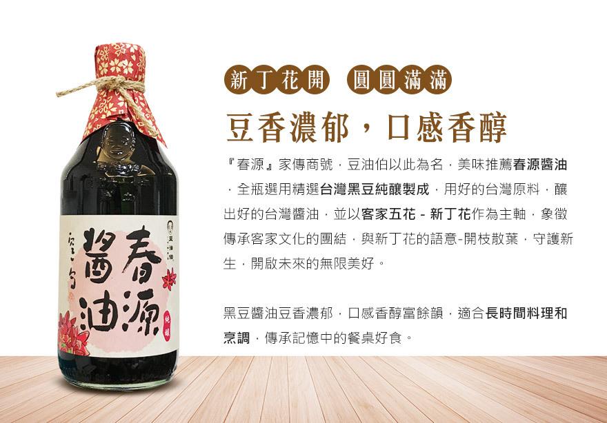 缸底+甘田(薄鹽)+春源黑豆醬油+粉亮袋(共3瓶)