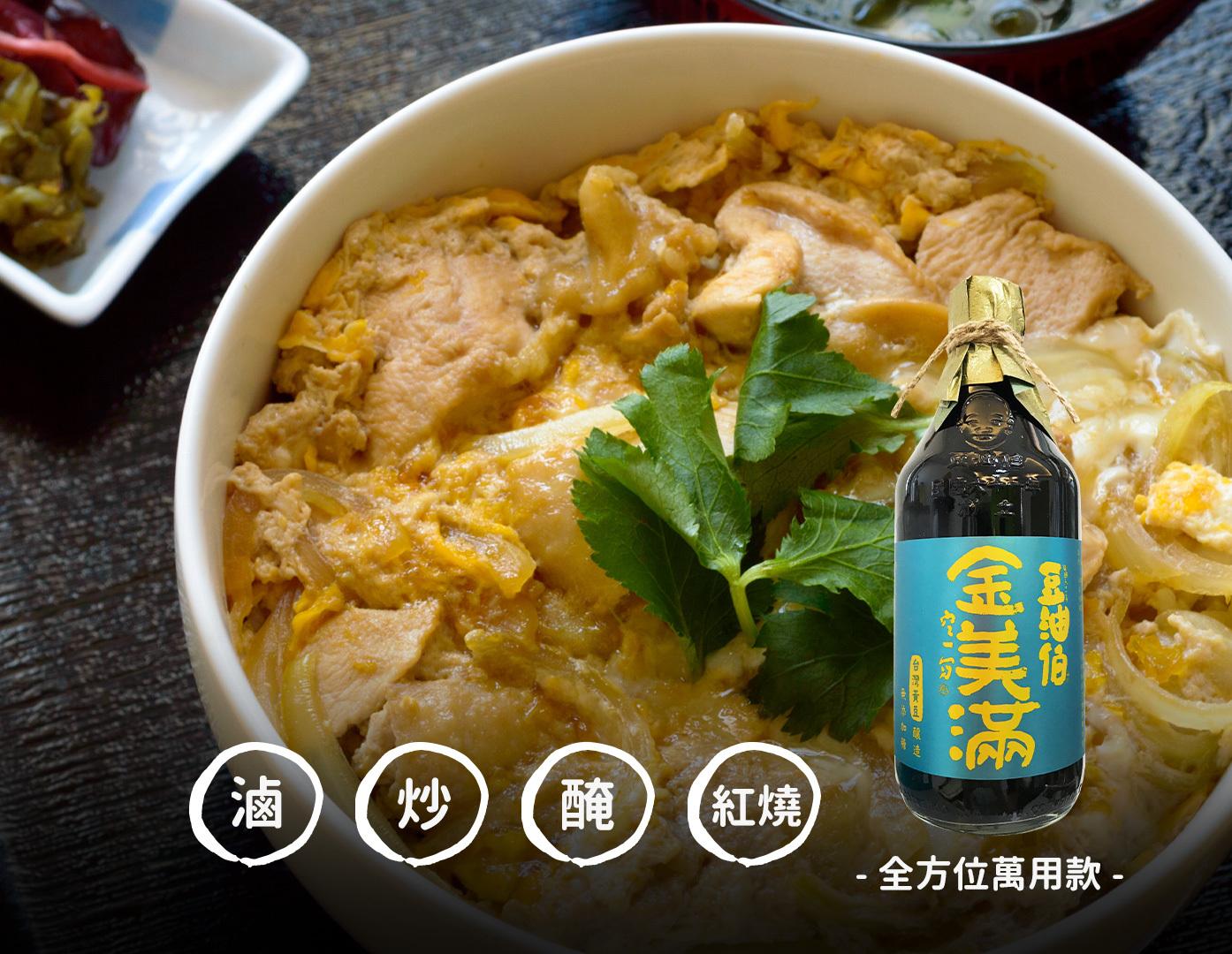 豆油伯金美滿無添加糖黃豆醬油500ml