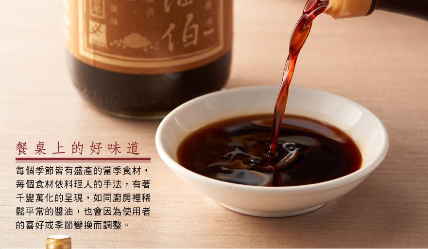 豆油伯缸底、金豆純釀醬油雙醬重量500ml*12入