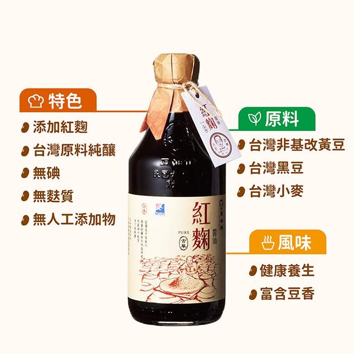 竹田設計版紅麴醬油500ml