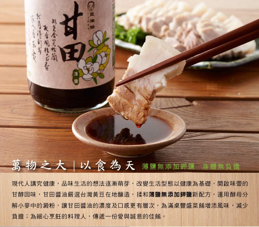 養生紅麴甘田(薄鹽)醬油+豉留香6件組