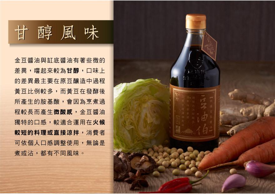 豆油伯金豆醬油500ml