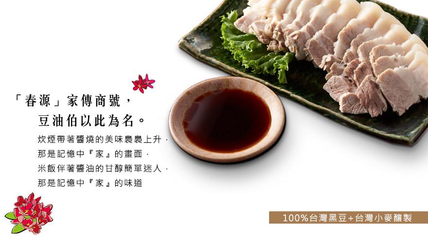 豆油伯春源純釀黑豆醬油500ml