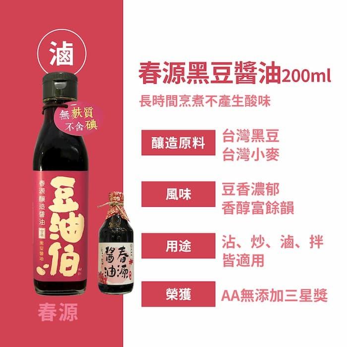 【新客限定】甘田醬油+春源醬油+金美滿醬油+金美好醬油(各200ml)(共4入)
