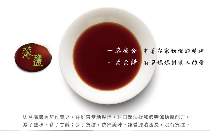 甘田金金健康醬油禮盒(童趣禮盒)