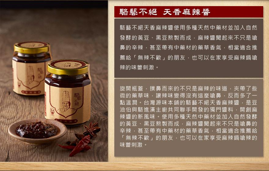 (加)駱藝不絕天香麻辣醬220g