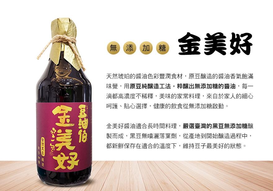 金美滿+金美好(無添加糖)醬油500ml6入組