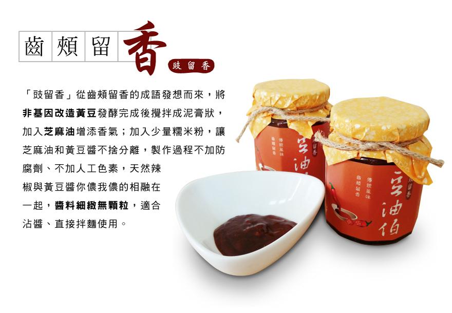 【雙醬組】缸底醬油1入+甘田醬油1入+辣豆瓣醬1入+豉留香1入(共4入)