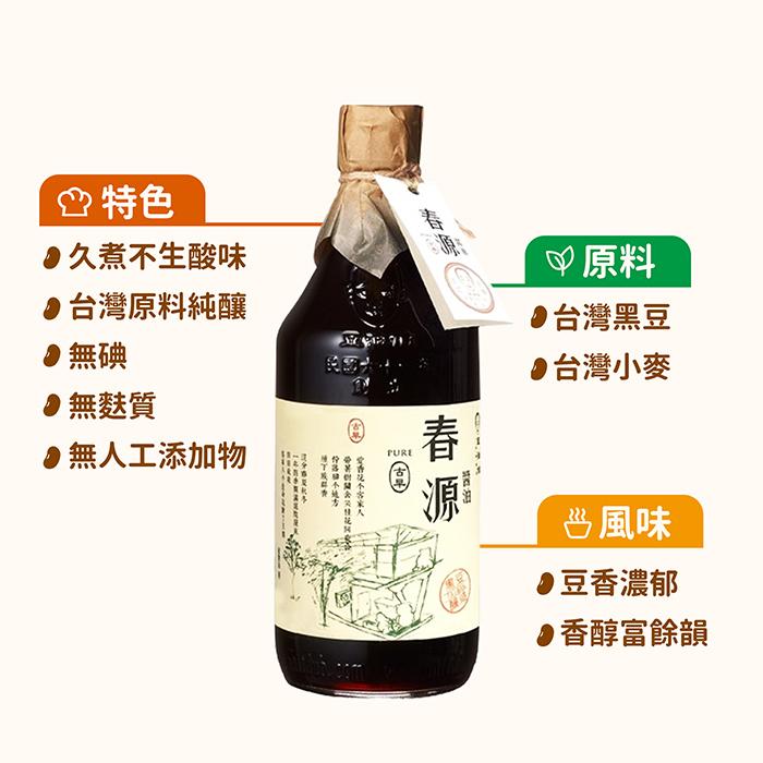 竹田設計版春源醬油500ml