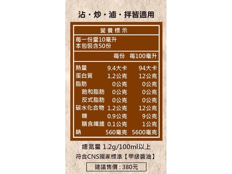 豆油伯金桂小黑豆無添加糖醬油500ml*6入
