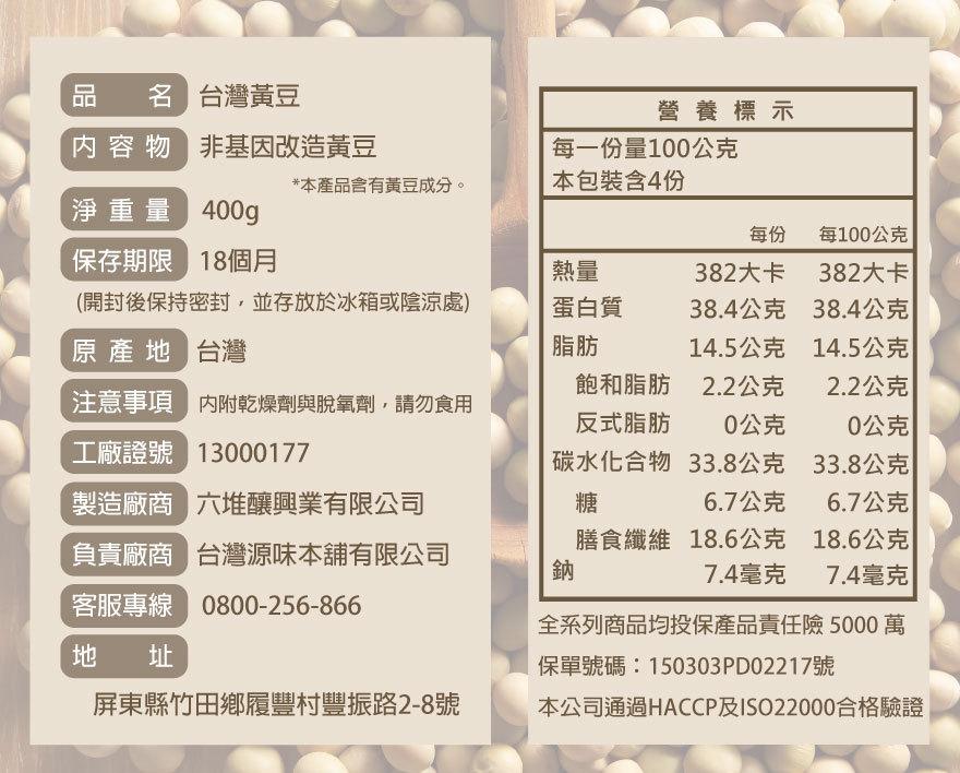 【小農特區】臺灣黃豆 400g*12入組
