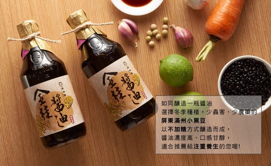 一起得獎組:金桂小黑豆醬油*1+T&T特級初榨橄欖油500ml*1禮盒(共2組)