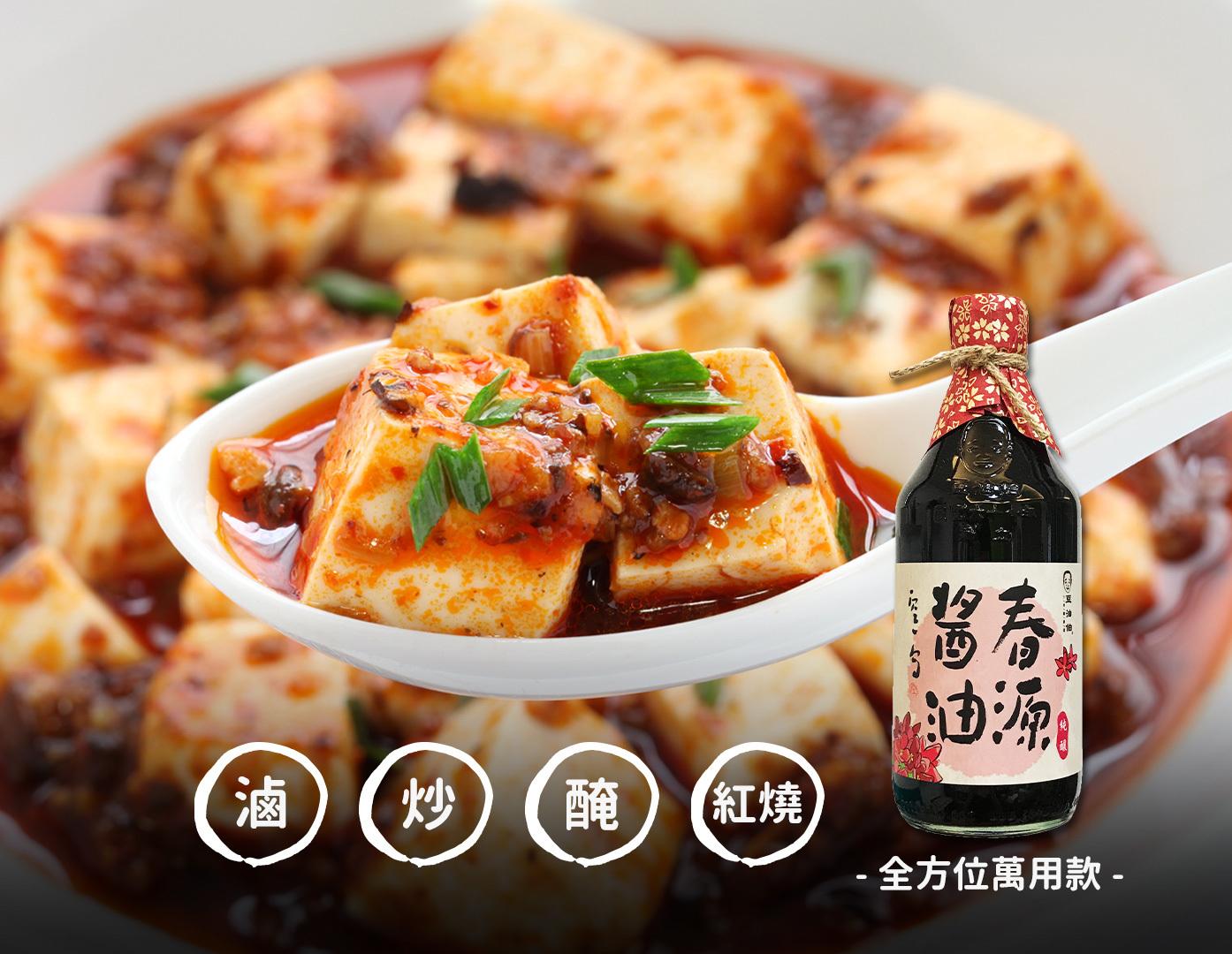 【豆油伯】甘田醬油+春源醬油500ml*10入