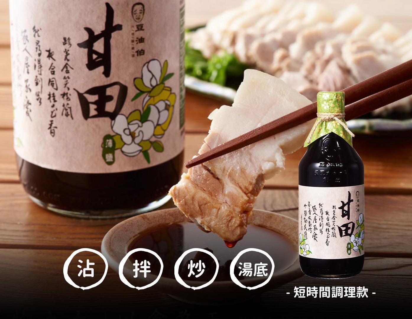 【豆油伯】缸底醬油+甘田醬油500ml*10入