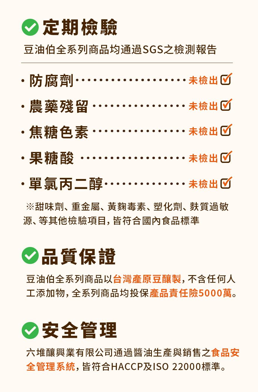 AA美食獎_金桂+金美好+金美滿醬油(共6入)送精美帆布袋4入(巿價800)