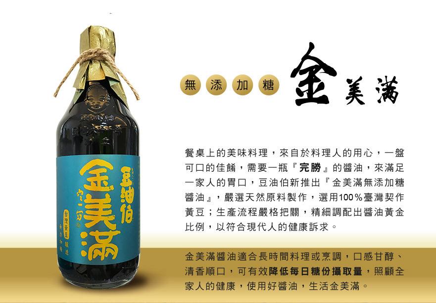 缸底+甘田(薄鹽)+金美滿(無添加糖) 醬油伴手禮+粉亮袋*2(共6瓶)