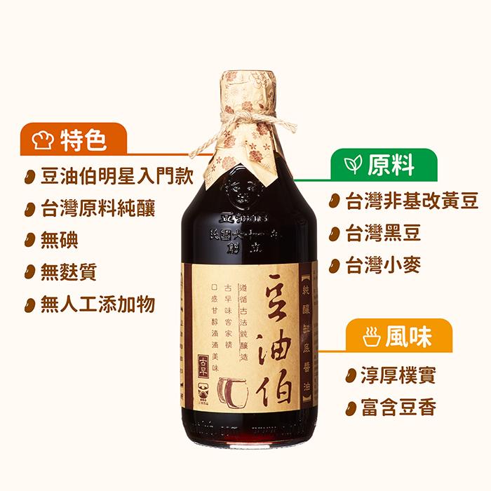 缸底醬油5入 送OBA有機橄欖油