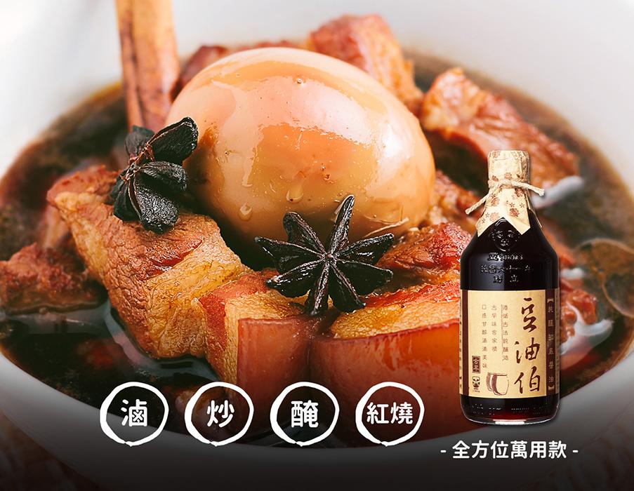 春源醬油2入+缸底醬油2入(共4入)送豉留香1個