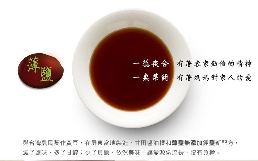 甘田醬油(薄鹽)4入組