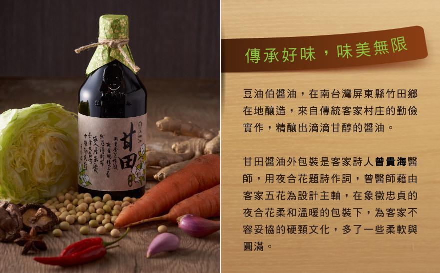 豆油伯金桂無添加糖+甘田薄鹽醬油健康伴手禮 (2入牡丹盒)