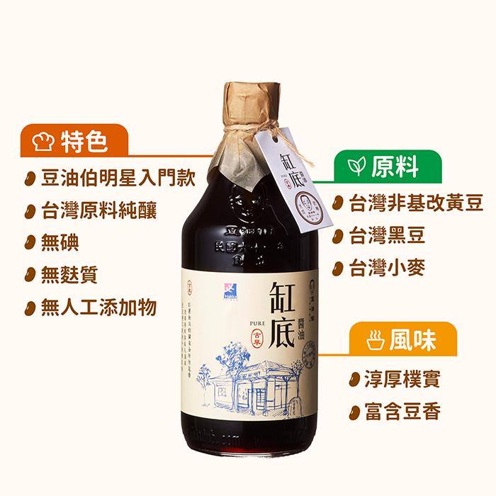 竹田設計版缸底醬油500ml