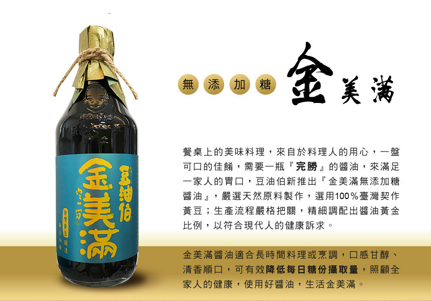 派對金美滿醬油500ml*1入+巴狄尼絲橄欖油500ml*1入禮盒(2組)