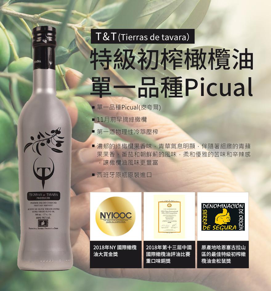 巴狄尼絲橄欖油3入+T&T 橄欖油3入(共6入)